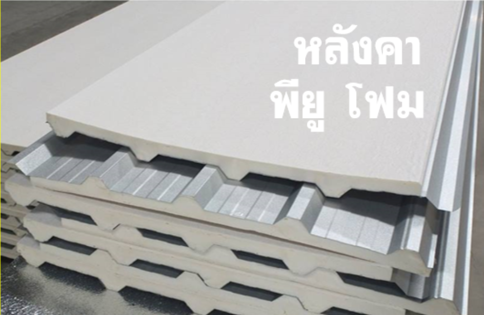 ปิดท้องด้วย ไวนิล พีวีซี (Vinyl PVC) สีขาว (White)
