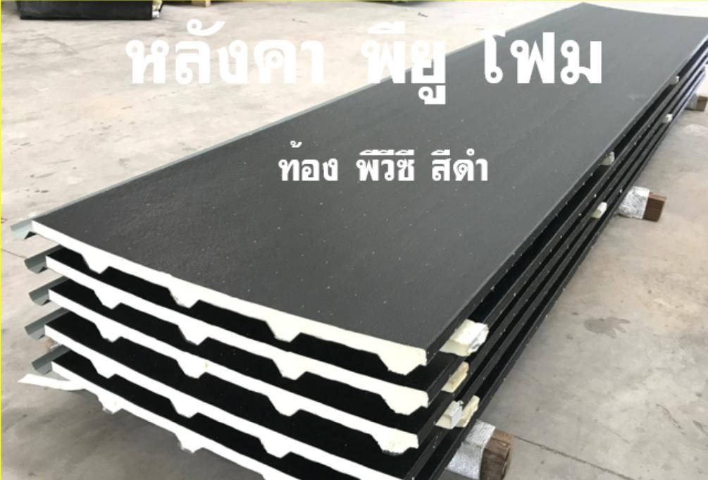 ปิดท้องด้วย ไวนิล พีวีซี (Vinyl PVC) สีดำ (Black)