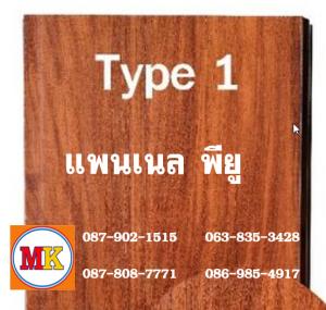 แพนเนล บุฉนวนพียู TYPE 1