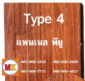 แพนเนล บุฉนวนพียู TYPE 4