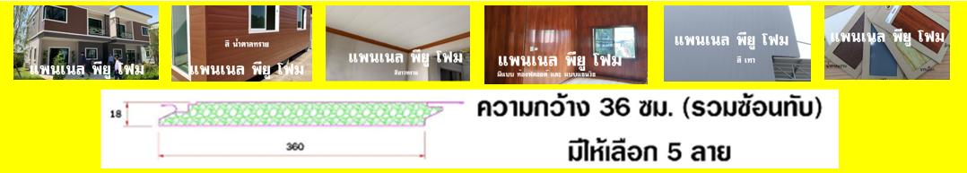 แพนเนล พียู เคลือบลายเคลือบสี ใช้ทำฝ้า-ทำผนัง